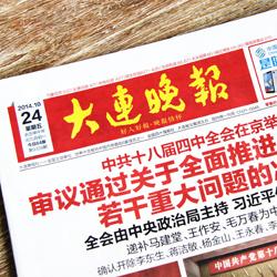 创意共和版式设计案例:《大连晚报》版头及整体版式设计