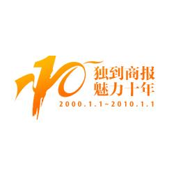 创意共和LOGO设计案例:《新商报十周年庆典》品牌LOGO设计(媒体LOGO设计)