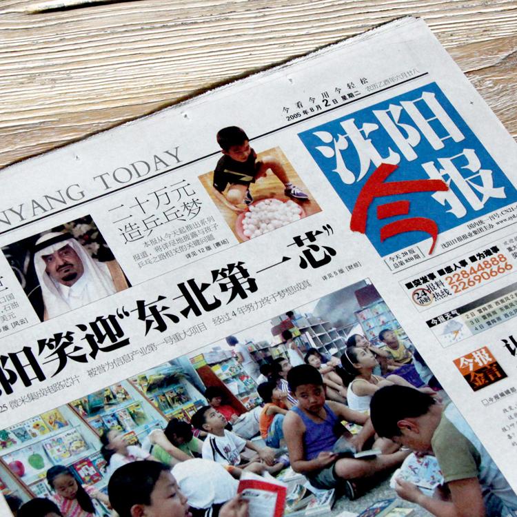 创意共和版式设计案例:《沈阳今报》排版设计
