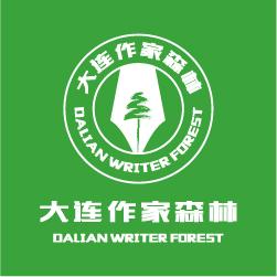 创意共和为作家森林提供全年设计服务