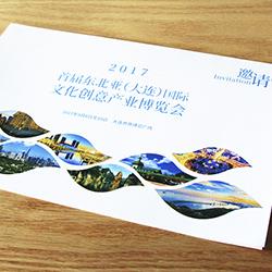 东北亚(大连)国际文化创意产业博览会邀请函设计
