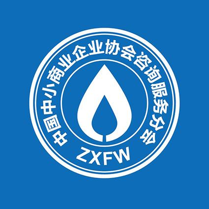 中国中小商业企业协会咨询服务分会品牌设计/logo设计/vi设计