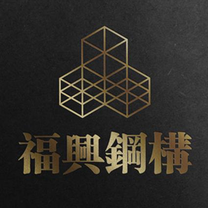 福兴钢构品牌设计/logo设计/vi设计/包装设计