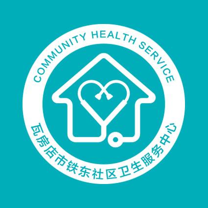 铁东社区卫生服务中心LOGO设计