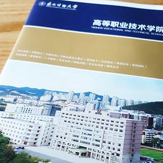 东北财经大学高等技术学院样册设计