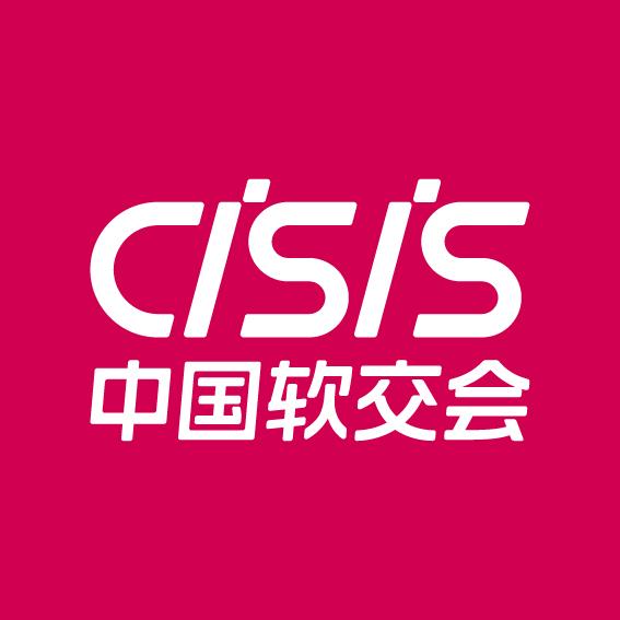 中国软交会品牌VI重新设计(品牌VI重塑设计)