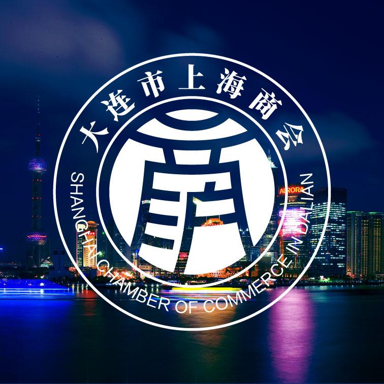 大连市上海商会品牌设计/logo设计