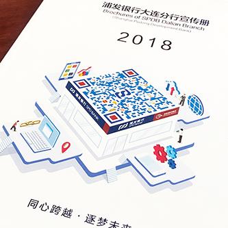 浦发银行大连分行宣传册亚搏免费直播app下载
