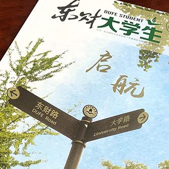 东北财经大学《东财大学生》内刊设计