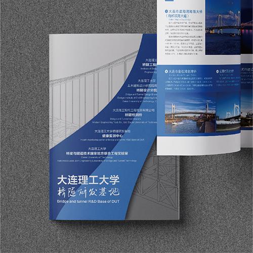 大连理工大学桥隧研发基地宣传册亚搏免费直播app下载