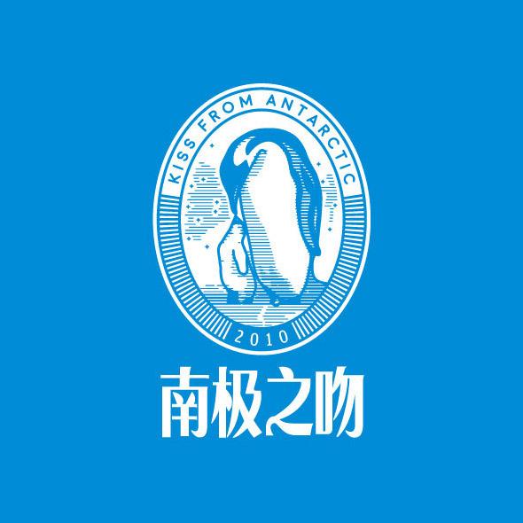 南极之吻品牌设计/logo设计/vi设计/包装设计