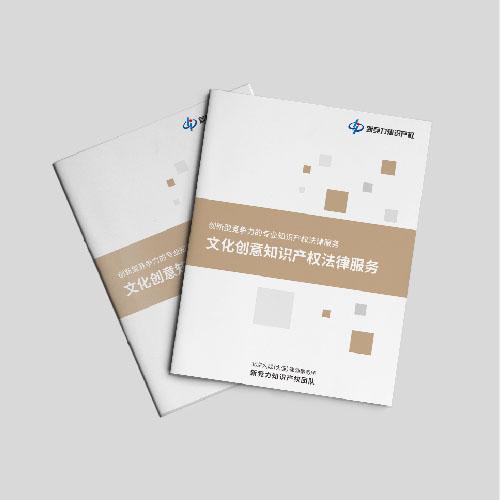 北京大成(大连)律师事务所宣传册设计