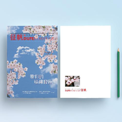 东北财经大学《征帆》内刊设计